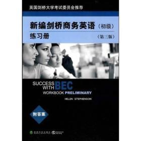 新编剑桥商务英语练习册(初级)(第3版)