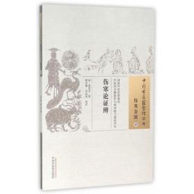 伤寒论证辨·中国古医籍整理丛书