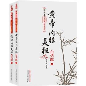 黄帝内经灵枢白话解(上下册)