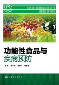 二手正版功能性食品与疾病预防 于新、李小华 化学工业出版社9787122245519ah
