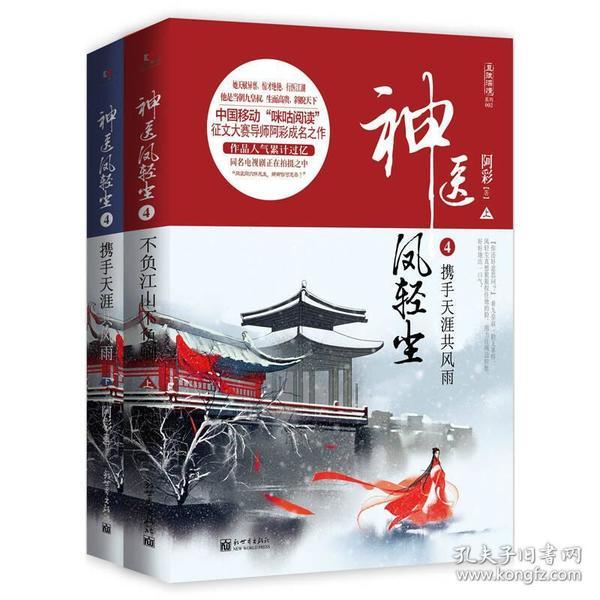 神医凤轻尘4:携手天涯共风雨(套装全2册)