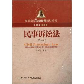 【二手包邮】民事诉讼法-[第五版] 齐树洁 厦门大学出版社