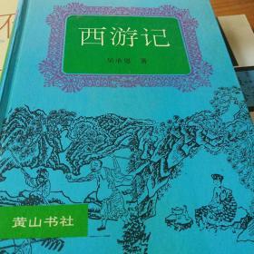西游记  中国古典名著系列.