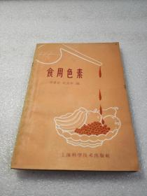 《食用色素》★大缺本!上海科学技术出版社 1959年1版1印 平装1册全 仅印5000册