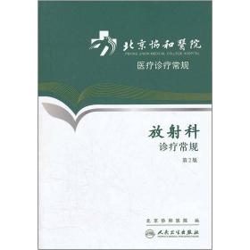 北京协和医院医疗诊疗常规·放射科诊疗常规