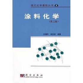 涂料化学 洪啸吟 冯汉保 第二版 9787030155962 科学出版社