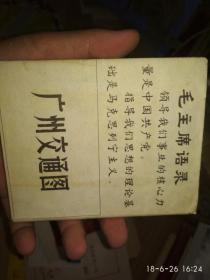 文革广州交通图  带语录 有折痕