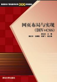 网页布局与实现(DIV+CSS)/高职高专计算机教学改革新体系规划教材
