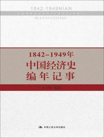 1842-1949年中国经济史编年记事