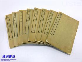 四部丛刊本《礼记要义》全10册存第3-10册,缺第1、2册,存八册 四部丛刊本 白纸本 据宋钞本影印