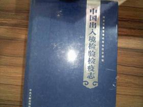 中国出入境检验检疫志柒