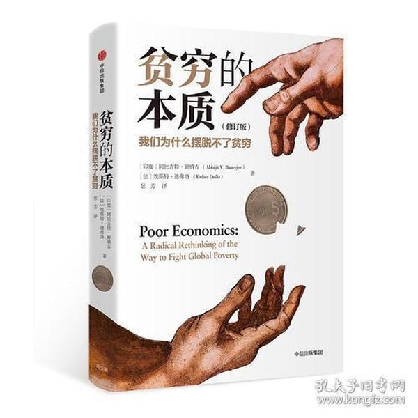 【2019诺贝尔经济学奖得主作品】贫穷的本质(修订版)好的经济学作者 阿比吉特班纳吉著现货 经济读物