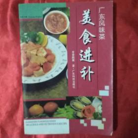 广东风味菜——美食进补