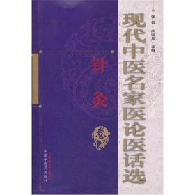 现代中医名家医论医话选(针灸卷)