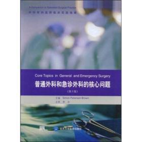 普通外科和急诊外科的核心问题(第三版)