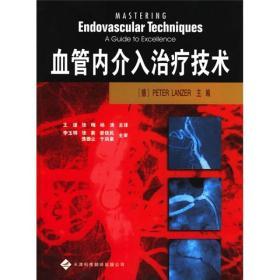 血管内介入治疗技术