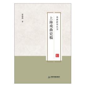 戏曲研究丛书-上海戏曲史稿