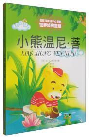 最能打动孩子心灵的世界经典童话-小熊温尼?菩