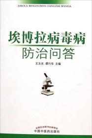 埃博拉病毒病防治问答王玉光,谭行华 主编