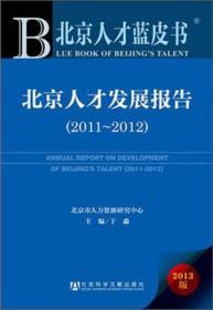 北京人才蓝皮书:北京人才发展报告(2011~2012)