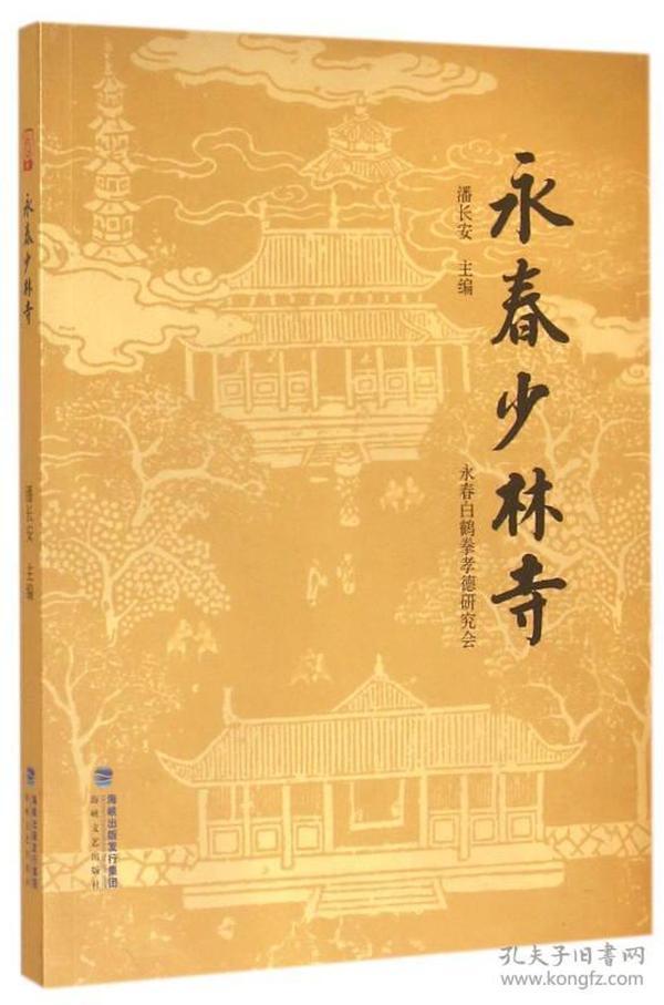 永春少林寺
