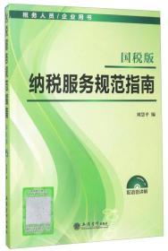 纳税服务规范指南(国税版)/税务人员企业用书