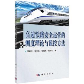 高速铁路安全运营的测度理论与监控方法