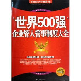世界500强企业管人管事制度大全