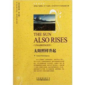 中译经典文库·世界文学名著:太阳照样升起