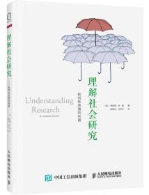 理解社会研究 批判性思维的利器