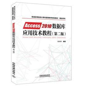 Access2010 数据库应技术教程 (第二版)