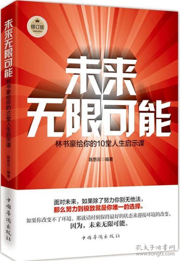 未来无限可能:林书豪给你的10堂人生启示课(修订版)