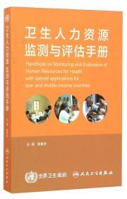 送书签lt-9787117198035- 卫生人力资源监测与评估手册