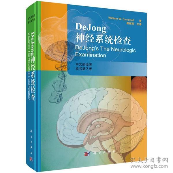 限价79折 DeJong神经系统检查(原书第7版)