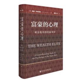 富豪的心理:财富精英的隐秘知识