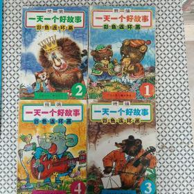 精编   一天一个好故事 彩色连环画(1-2-3-4册全)