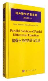 国外数学名著系列(影印版)14:偏微分方程的并行算法