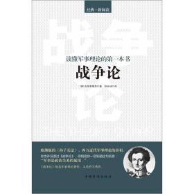 经典·新阅读:读懂军事理论的第一本书:战争论