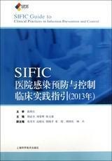 SIFIC医院感染预防与控制临床实践指引 2013年