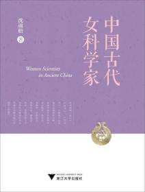 中国古代女科学家