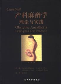 产科麻醉学理论与实践