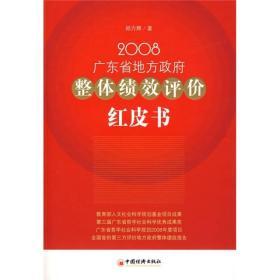 2008广东省地方政府整体绩效评价红皮书