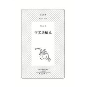 正版新书文心经典:作文法精义(2019年教育部推荐)