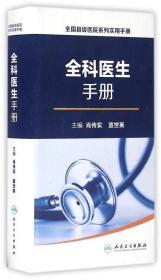 全国县级医院系列实用手册·全科医生手册G