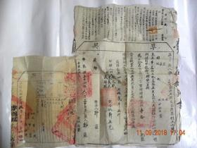 山西省交城县买卖地契(1935年)带税票壹角一张