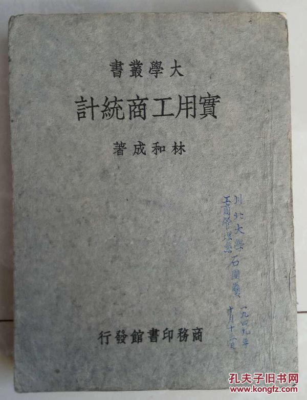 大学丛书:实用工商统计(民国三十三年蓉一版)川北大学学生藏书