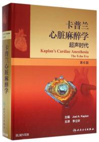 卡普兰心脏麻醉学:超声时代(第6版)