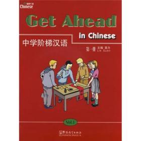 中学阶梯汉语(第1册)