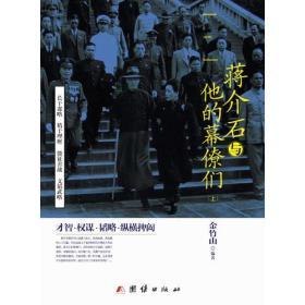 蒋介石与他的幕僚们