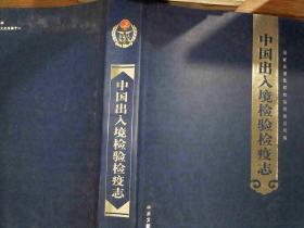 中国出入境检验检疫志陆